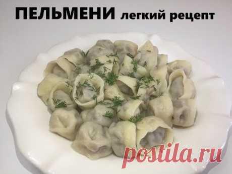 ПЕЛЬМЕНИ - зная их вкус, даже муж помогал лепить в эфире )))