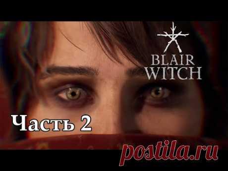Blair Witch Прохождение #2 Твари в ночи