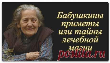 Бабушкины приметы или тайны лечебной магии » Женский Мир