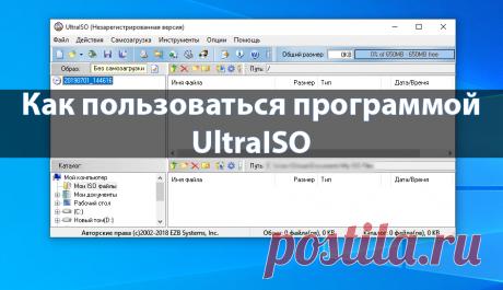 Как пользоваться программой UltraISO. Программа UltraISO быстро завоевала популярность среди пользователей, благодаря своим широким возможностям.