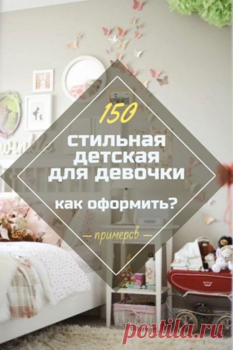 Дизайн Детской Комнаты для Девочки + 150 ФОТО