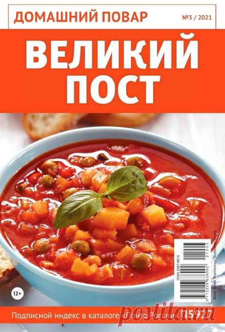 Домашний повар №3 2021