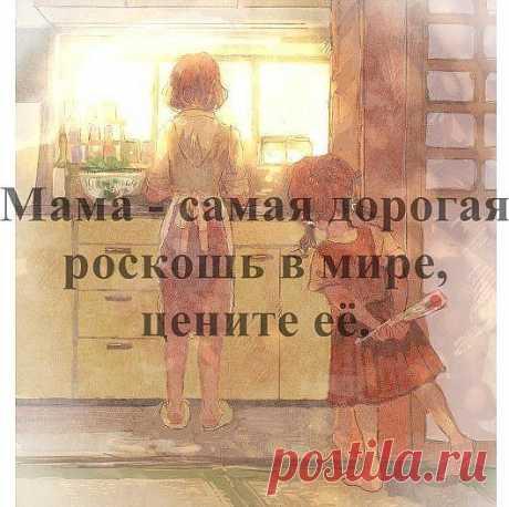 люблю тебя мама:*
