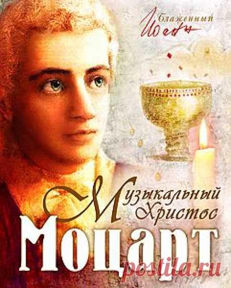 Моцарт. Музыкальный Христос - О музыке и музыкантах - Книги блаженного Иоанна