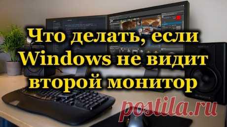 Windows не видит второй монитор: поиск и устранение проблемы Как правило, подключение второго монитора или телевизора к настольному ПК или ноутбуку с использованием разъёмов HDMI, DVI или Display Port происходит безболезненно, и дисплей сразу начинает работать....