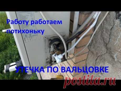 Утечка на вальцовке и трубки биметалл))
