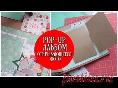 ОТКРЫВАЮЩЕЕСЯ ФОТО\POP-UP АЛЬБОМ\ЗИМНИЙ АЛЬБОМ\Scrapbook Pop Up Page\Tutorial\Scrapbooking Ideas\