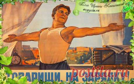 Упражнения для утренней зарядки из советского прошлого