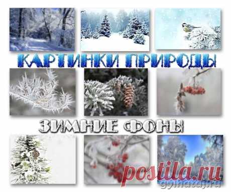 Картинки природы. Зимние фоны | Все для фотошопа. Фотошоп для всех