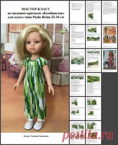 Мастер-классы по вязанию крючком для кукол типа Paola Reina 32-34 см / Обучающие материалы, мастер-классы / Шопик. Продать купить куклу / Бэйбики. Куклы фото. Одежда для кукол