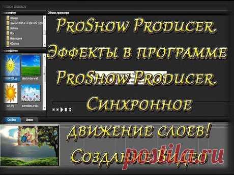 (+1) тема - ProShow Producer. Эффекты в программе ProShow Producer. Синхронное движение! Создание Видео. | СДЕЛАЙ САМ!