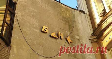 Судьба вкладов при отзыве лицензии у банка Если банк систематически нарушает выполнение требований законодательных норм РФ, то у него может быть отозвана лицензия.В этот период ...