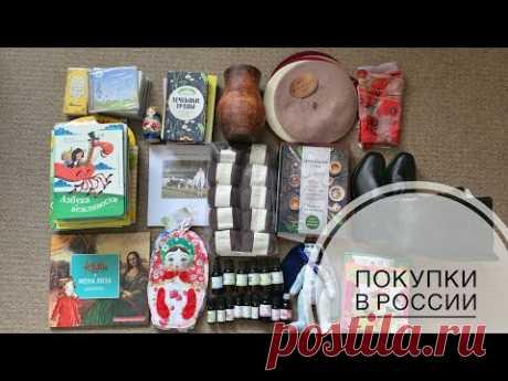 ЧТО ПРИВЕЗЛА ИЗ РОССИИ | ПОКУПКИ