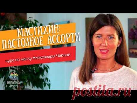 "Видеокурс Александры Чёрной ""Мастихин: пастозное ассорти"""