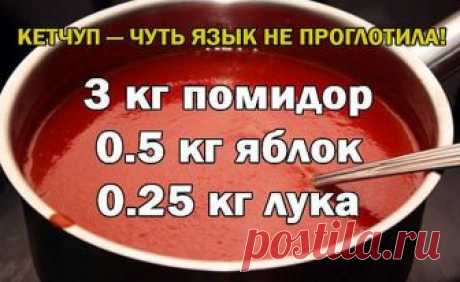 Рецепт домашнего кетчупа — магазинный больше покупать не хочется - Ok'ейно все домашние оторваться от него не могли