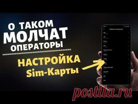 СРОЧНО Измени Настройки SIM-КАРТЫ на своем ТЕЛЕФОНЕ. Как настроить Sim-Карту на телефоне от А до Я. - YouTube