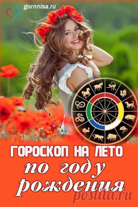 Гороскоп на лето по году рождения   ГОРНИЦА   Астрология