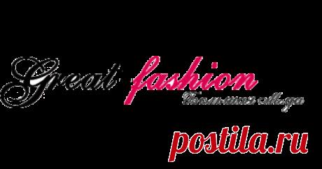 great-fashion.ru Большая мода. Магазин с большими размерами. Большой ассортимент одежды большого размера : Блузки, Брюки, Жакеты, Жилеты, Костюмы, Куртки, Пальто, Платья, Плащи, Сарафаны, Топы, Туники, Юбки  ☎ +7 (499) 398-21-40...