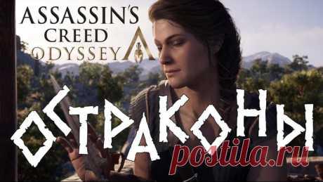 Гайд: Где найти все остраконы, гравировки и как решить загадки в игре Assassin's Creed: Odyssey  В «Одиссее» существуют остраконы, которые по факту являются просто аналогом древних папирусов. Однако о [...]