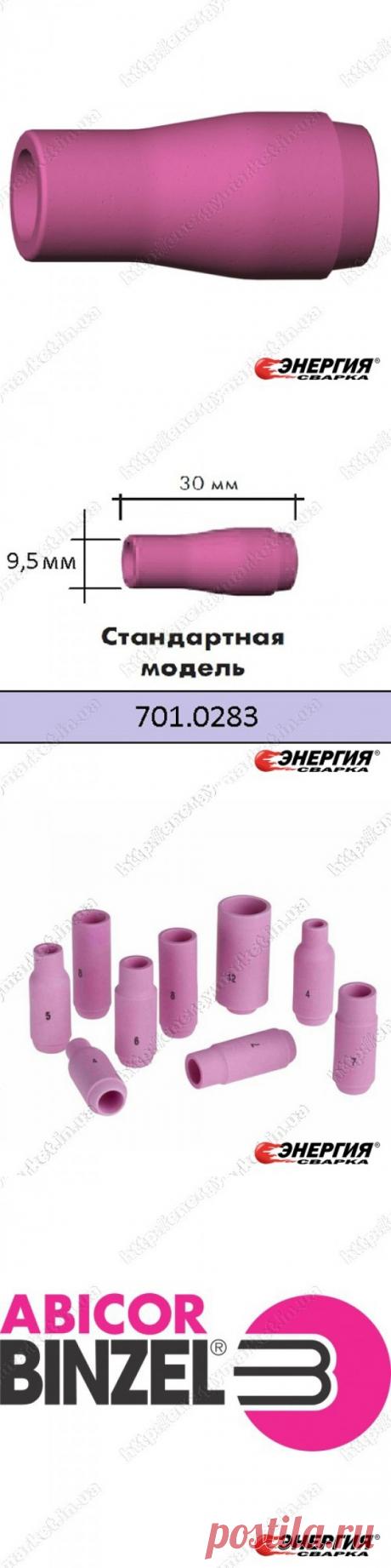 701.0283 Керамическое сопло № 6 (NW 9,5 мм / L 30,0 мм) ABITIG GRIP/SRT 9, SRT 9V, ABITIG®/SRT 20 701.0283 Abicor Binzel купить цена Украине