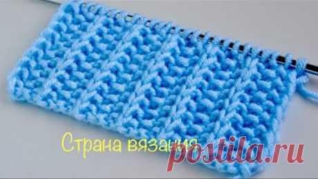 Узоры спицами. Жемчужные дорожки со снятой петлей. Knitting patterns. Pearl tracks.