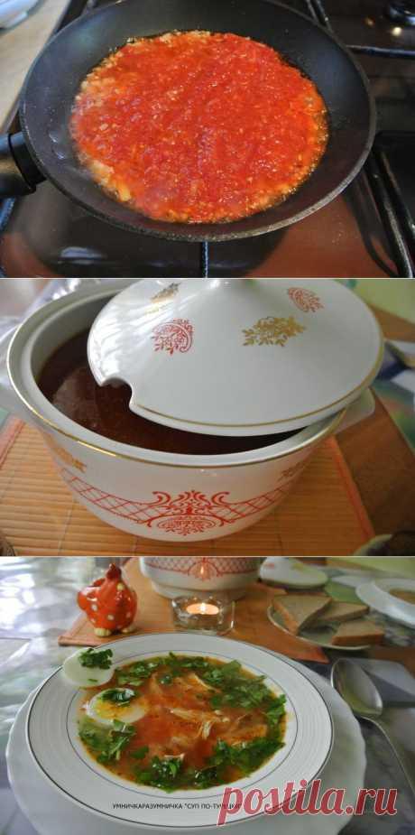 Суп по-Турецки.