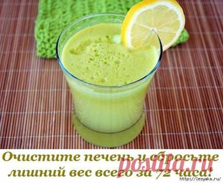 Напиток, который очистит печень и поможет похудеть за 72 часа!