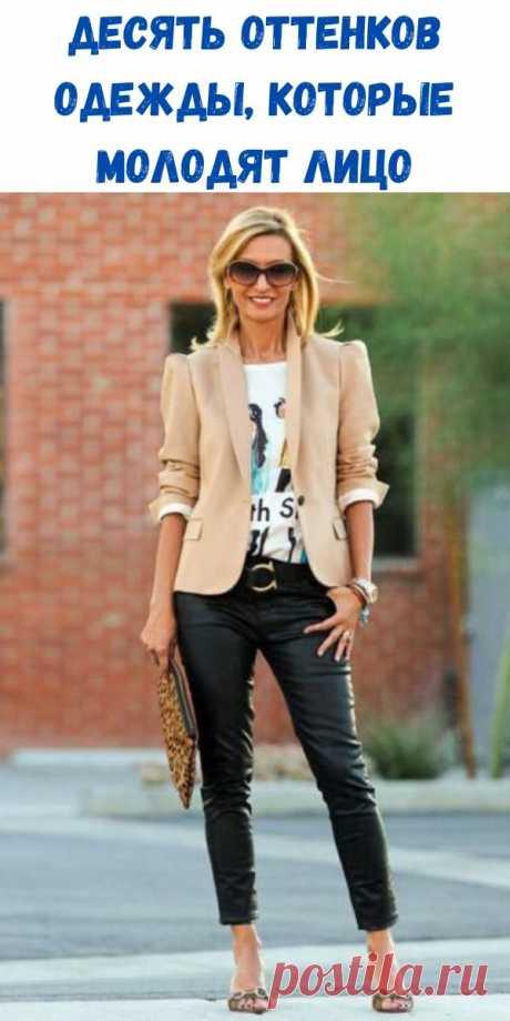 Десять оттенков одежды, которые молодят лицо - Здоровые советы красоты