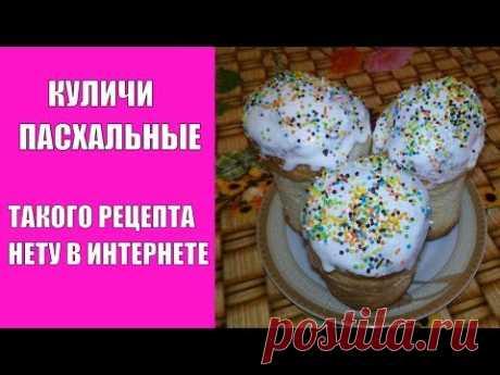 Кулич пасхальный рецепта такого нету в интернете