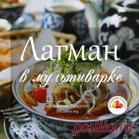 Лагман в мультиварке рецепт.  Это вкусное среднеазиатское блюдо, которое считается первым, но также его можно отнести и ко вторым блюдам, в зависимости от его консистенции, стало оно довольно популярно за пределами своей родины, что вполне оправданно…  #ПервыеБлюда #Лагман #Баранина #БлюдаСМясом #ГорячиеБлюда #ВосточнаяКухня #Followback  #ВзаимнаяПодписка #лайкни