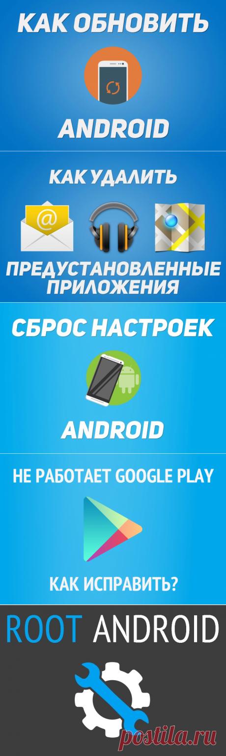 Как удалить системные (стандартные) приложения в Андроид