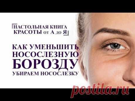 Омоложение лица. как убрать носослезную борозду. упражнения и массаж лица от А до Я