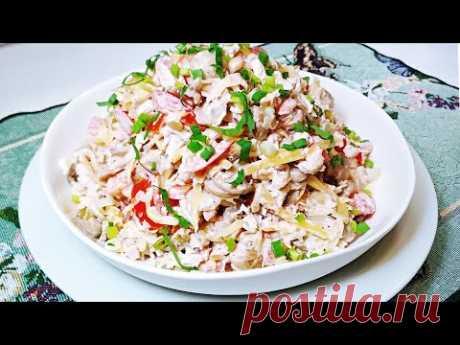 САЛАТ ГУРМАН на все случаи! Очень вкусный салат из простых продуктов который НРАВИТСЯ ВСЕМ! - YouTube