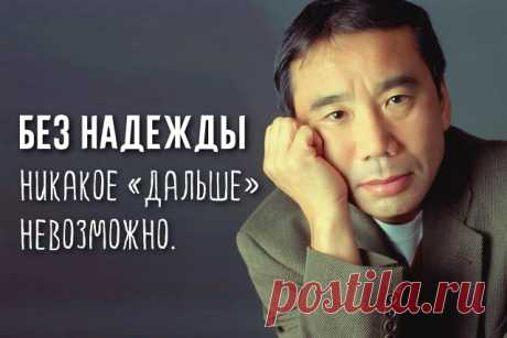 Харуки Мураками: меткие цитаты о важном » Notagram.ru 20 цитат Харуки Мураками, благодаря которым осознаешь самое важное в нашей жизни. Лучшие цитаты и высказывания Харуки Мураками.