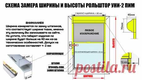 Фотоштора рулонная кассетной системы Уни-2 с пружиной с произвольным изображением и тканью Оптима купить под свои размеры и оплатить на сайте.