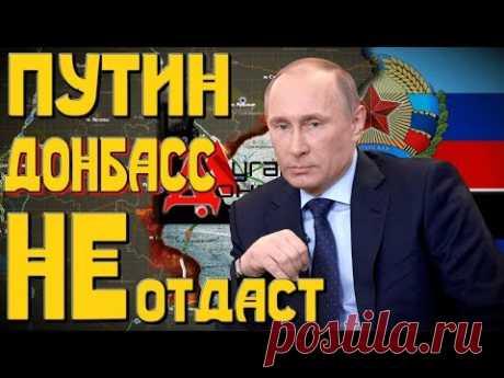 Почему Путин не отдаст Донбасс коломойским и зеленским (Константин МОчар)