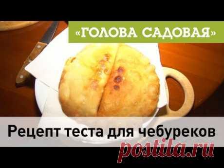 La cabeza de melón - la Receta del test para las empanadillas