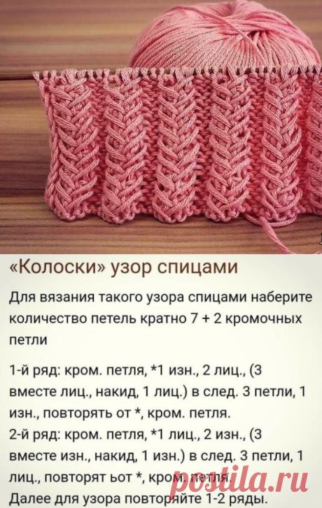 "Узор ""Колоски"", вяжем спицами"
