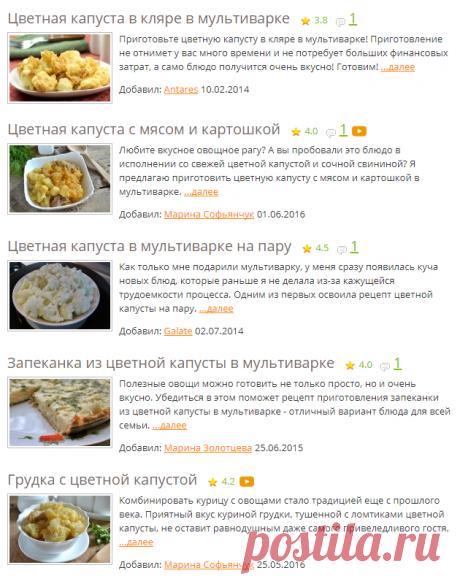 Цветная капуста в мультиварке - рецепты с фото на Повар.ру (16 рецептов цветной капусты в мультиварке)