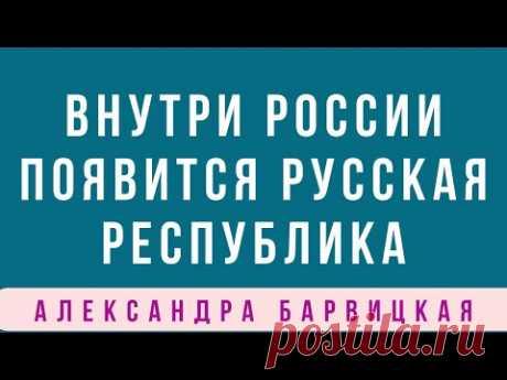 СОЦИАЛИЗМ И НОВАЯ КОНСТИТУЦИЯ РОССИИ - ОТКРЫВАЕМ ГЛАЗА НА ПОПРАВКИ  (Александра Барвицкая) - YouTube