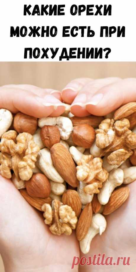 Какие орехи можно есть при похудении? - Счастливые заметки