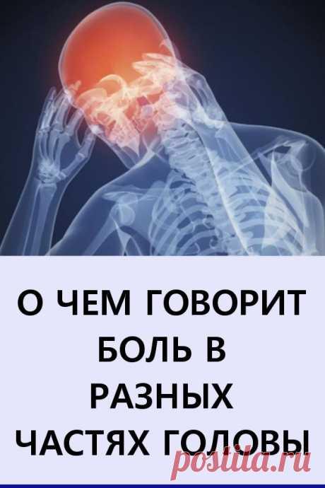 О чем говорит боль в разных частях головы? 5 предупредительных сигналов #здоровье #головныеболи #головнаяболь