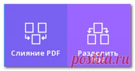 Как быстро разделить и соединить PDF файл онлайн