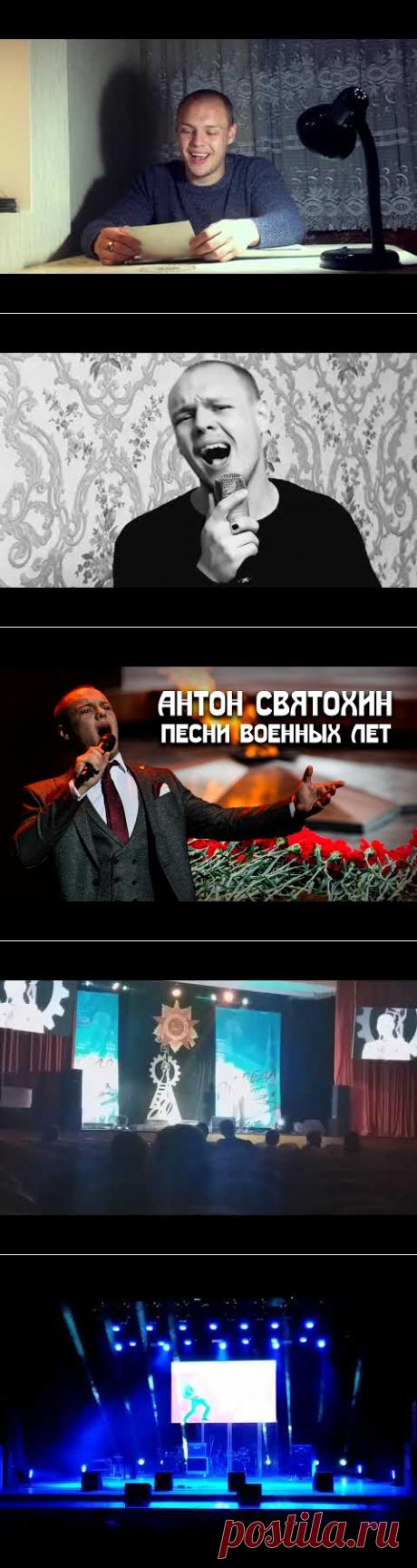 Антон Святохин - YouTube