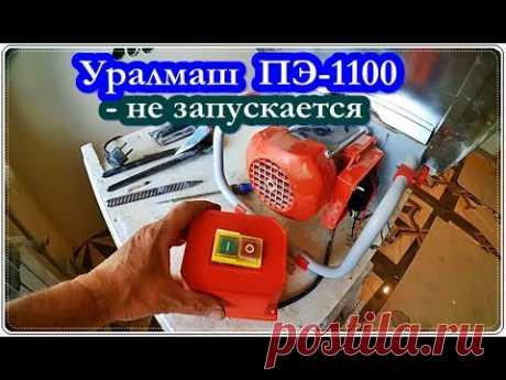 █ НЕ включается плиткорез Уралмаш ПЭ-1100 / Ремонт электрического плиткореза / Electric tile cutter