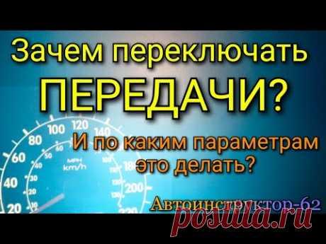 Зачем переключать передачи на механике? И по каким параметрам это делать?