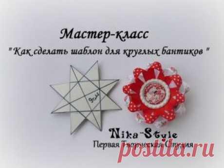 шаблоны цветов канзаши - 1 225 роликов. Поиск Mail.Ru