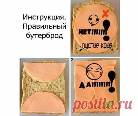 Правильный бутерброд