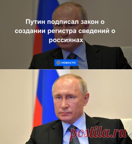 Путин подписал закон о создании регистра сведений о россиянах - Новости Mail.ru