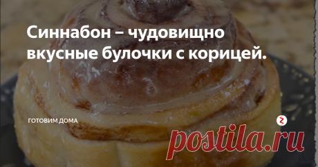 Синнабон – чудовищно вкусные булочки с корицей. Булочки по рецепту всемирно известной сети пекарен.  Очень вкусные и воздушные.
